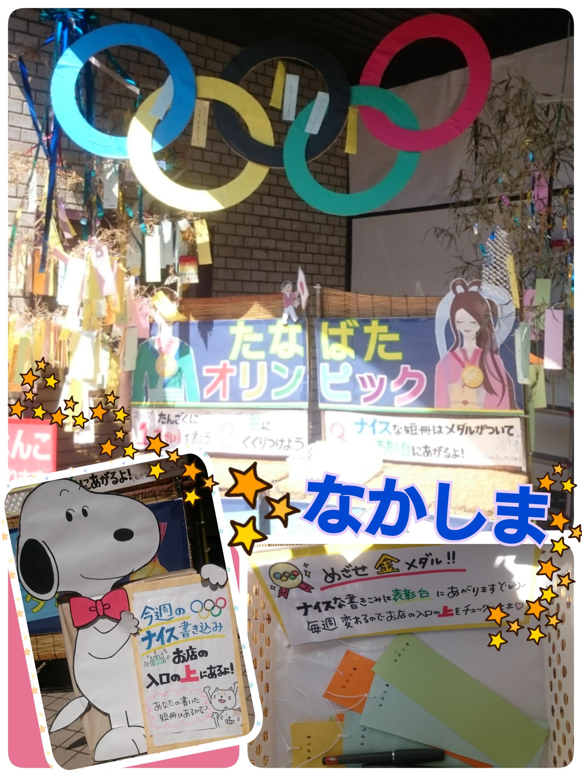 「なかしま」さん。七夕オリンピック開催中!!