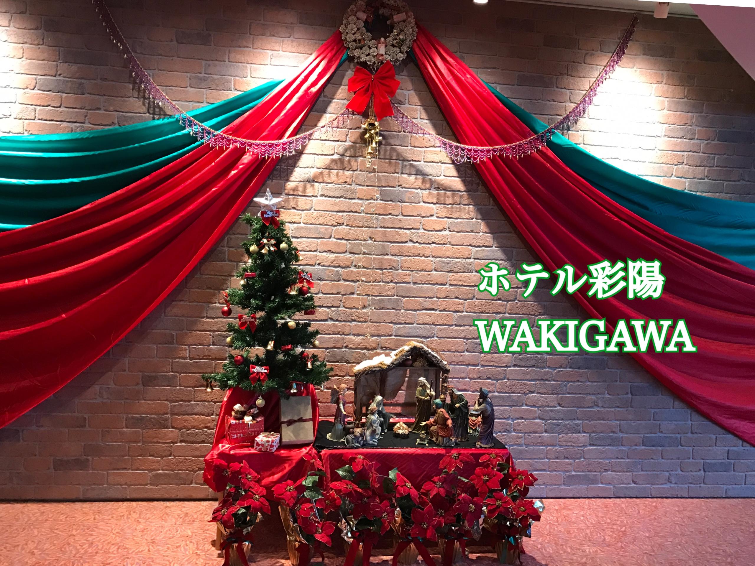 ホテル彩陽WAKIGAWAです(*^_^*)