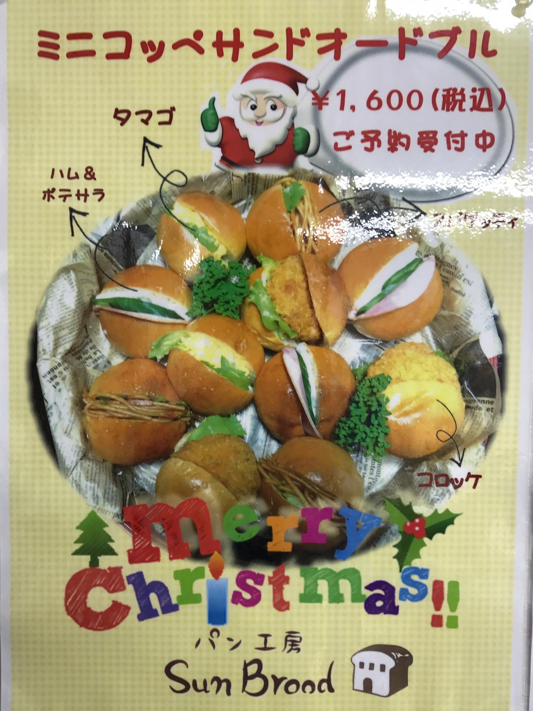 クリスマスの準備は、ぜひパン工房サンブロートで*\(^o^)/*