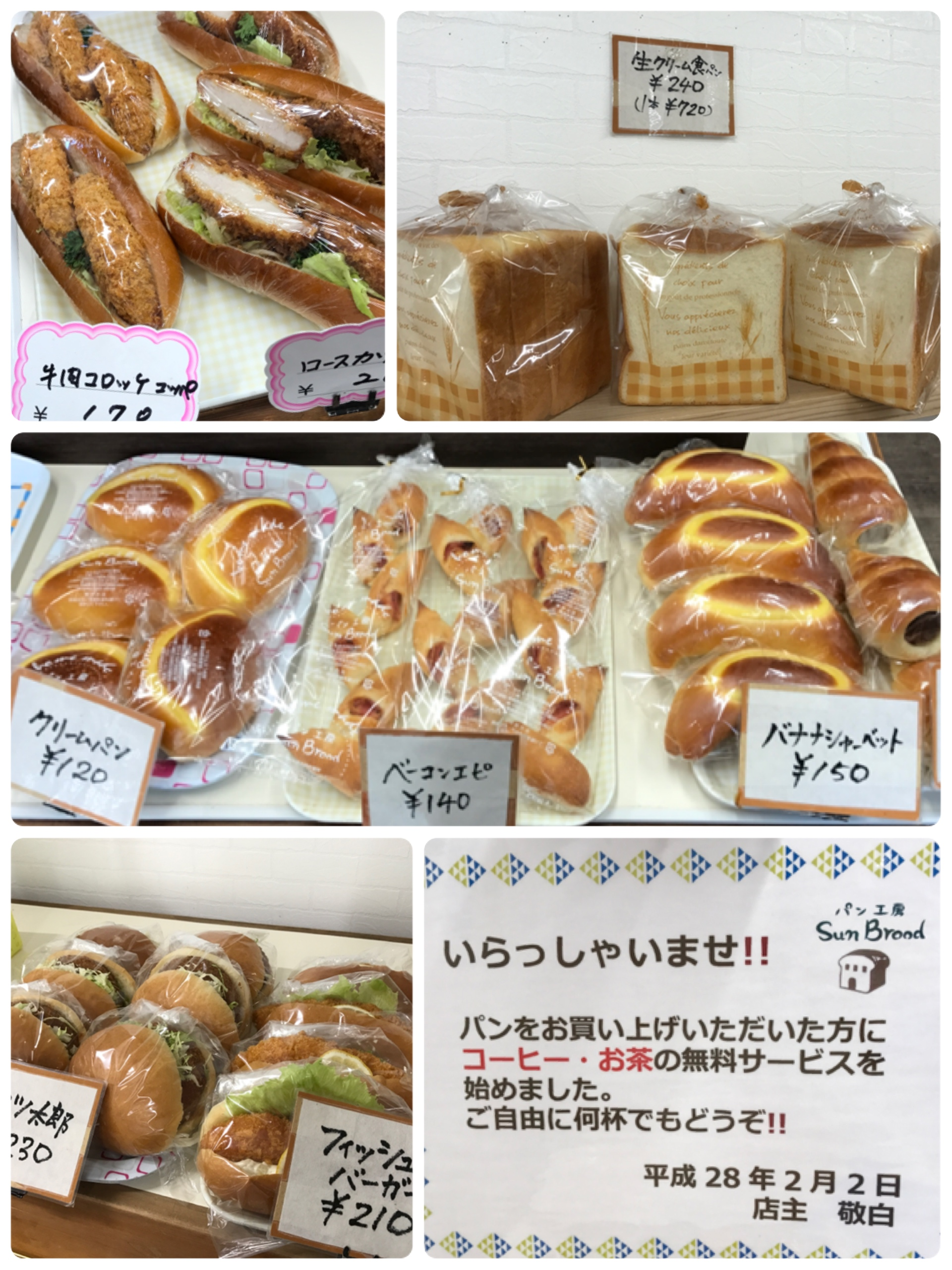 パン工房サンブロート平戸店です🍞