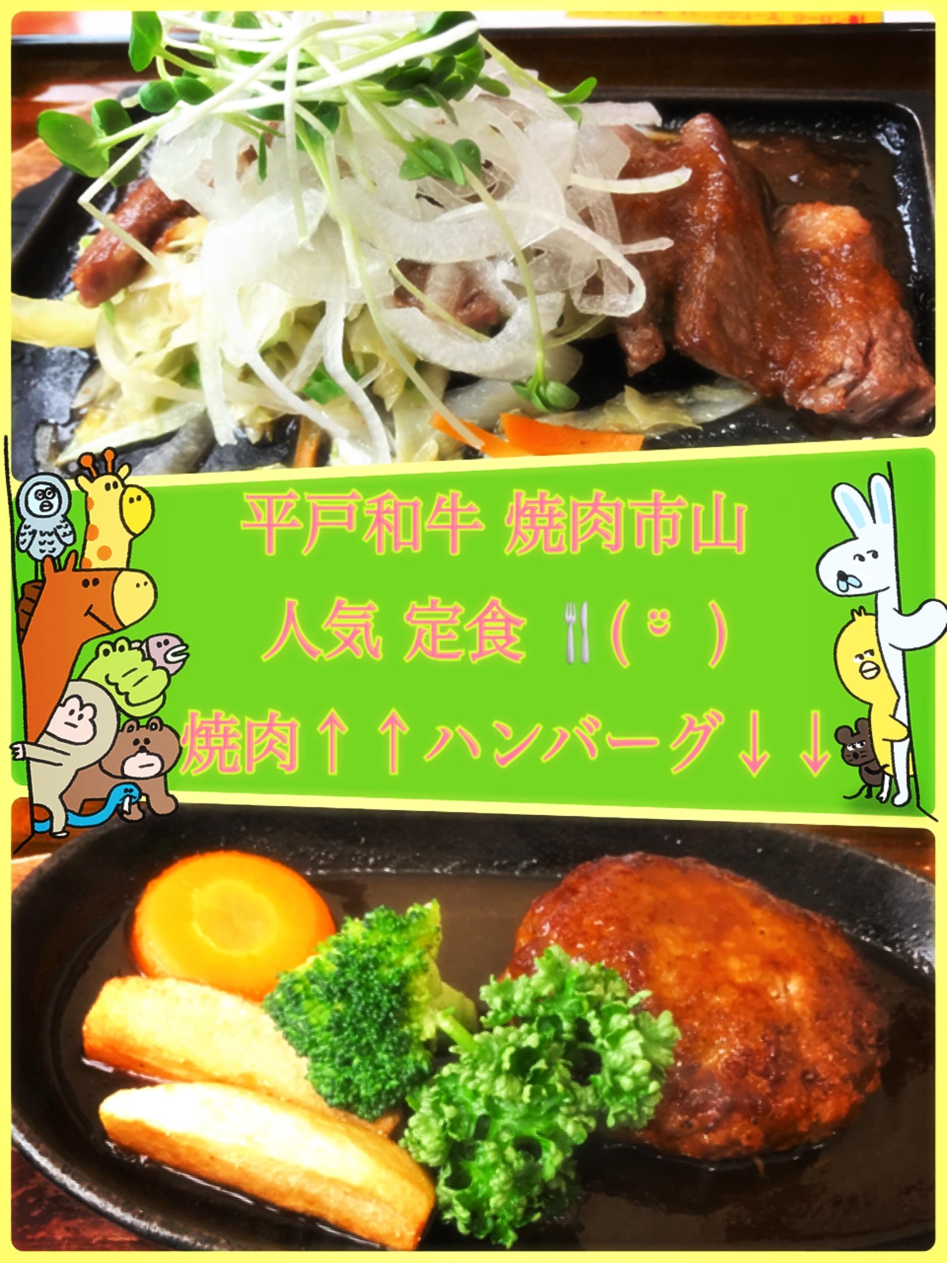 平戸和牛 焼肉市山 美味しいランチございます🍴( ¨̮  )💬💕