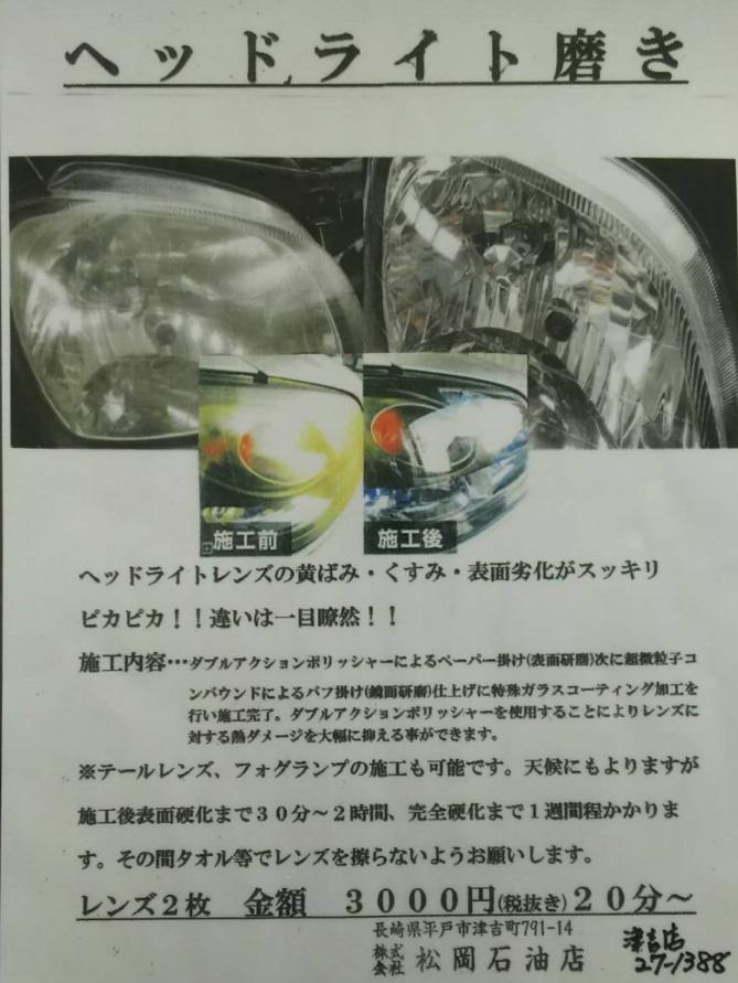 ヘッドライト磨きは「松岡石油 津吉SS」にお任せください。