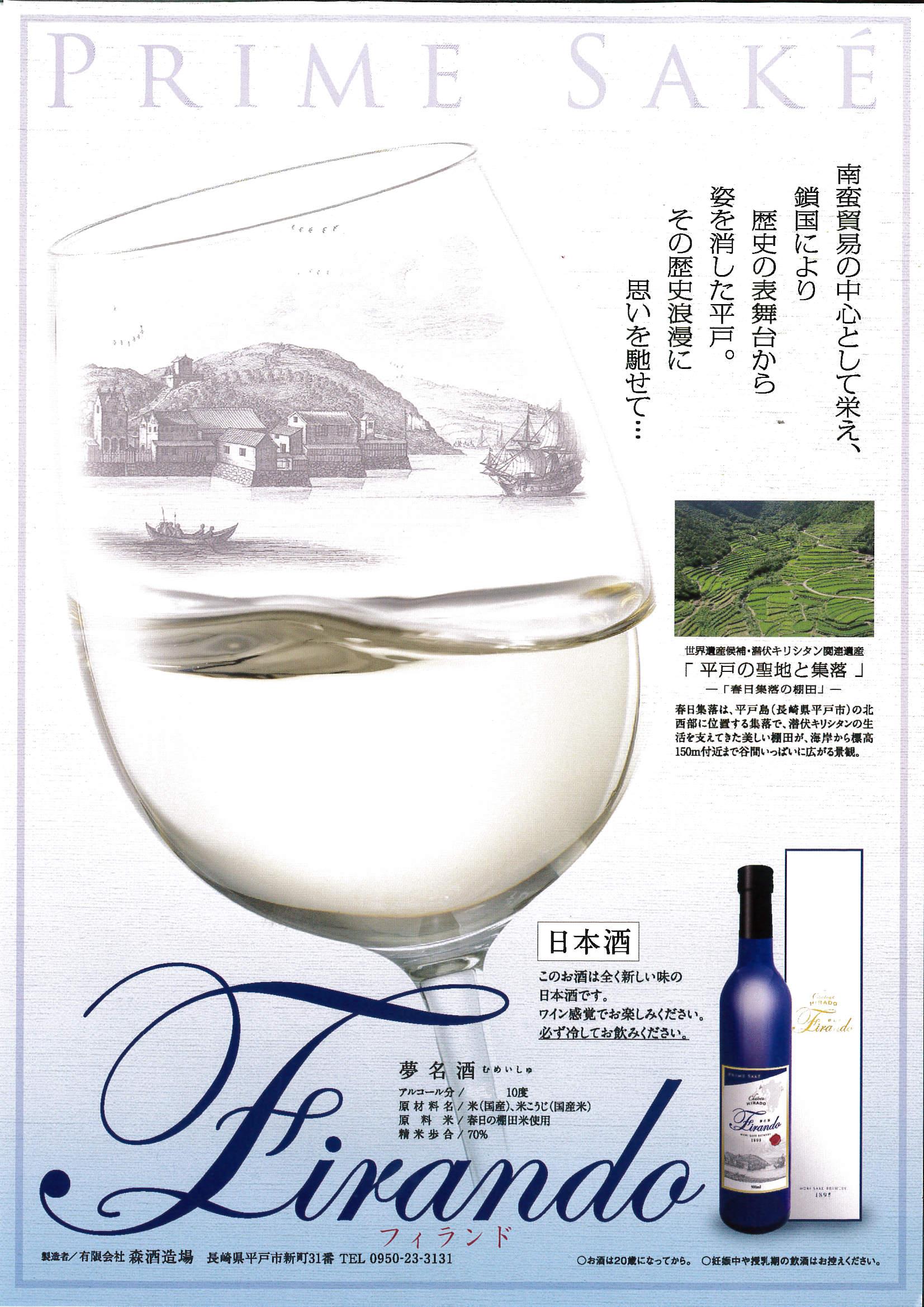 平戸路の蔵元 '森酒造場' 『Firando(フィランド) 夢名酒』