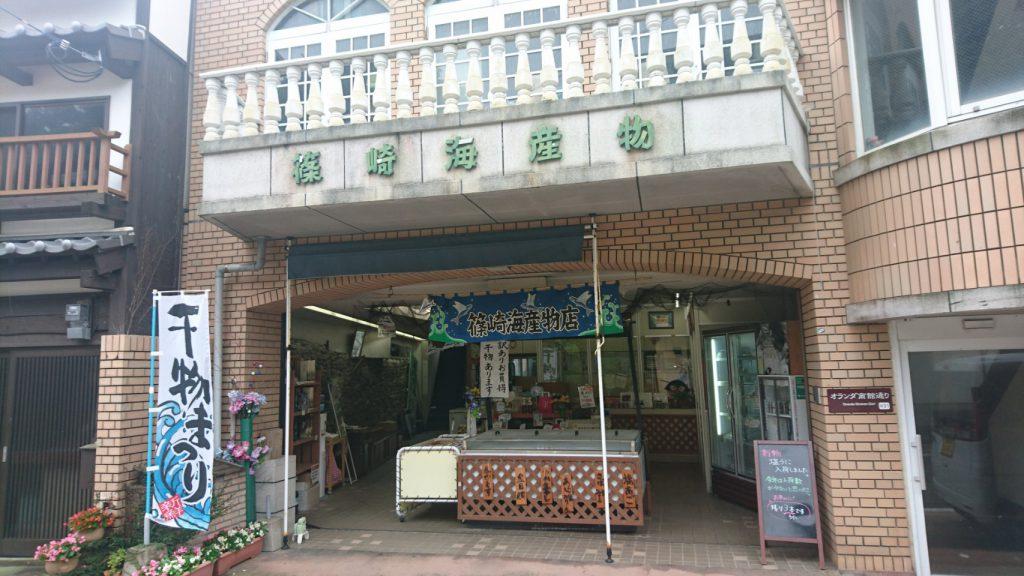 平戸の『あご』なら、地域1番店の篠崎海産物店で!