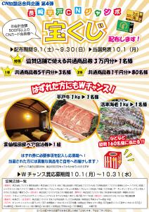 CN加盟店合同企画 第4弾「長崎平戸CNジャンボ宝くじ」始まります♪
