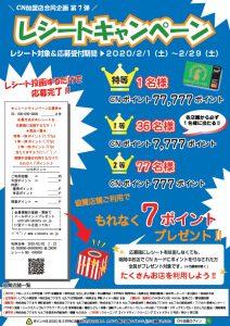 CN加盟店合同企画 第7弾「レシートキャンペーン」2/1(土)スタート♪