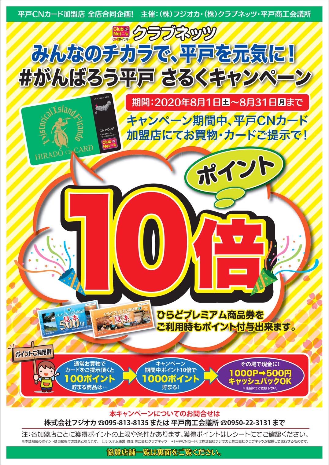 平戸CNカード加盟店 全店合同企画!いよいよ明日8/1(土)スタート★