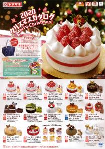 【Yショップ平戸草積店】より、 クリスマスカタログが届きました🍰