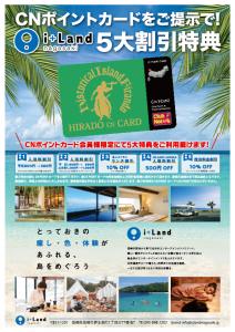 CNカードでさらにお得に( ˙º̬˙ )و 【 i+Land nagasaki 】の5大割引特典がスタートしました🧚♂➰