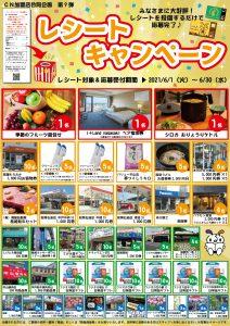 CN加盟店合同企画 第9弾「レシートキャンペーン」6/1(火)スタート♪