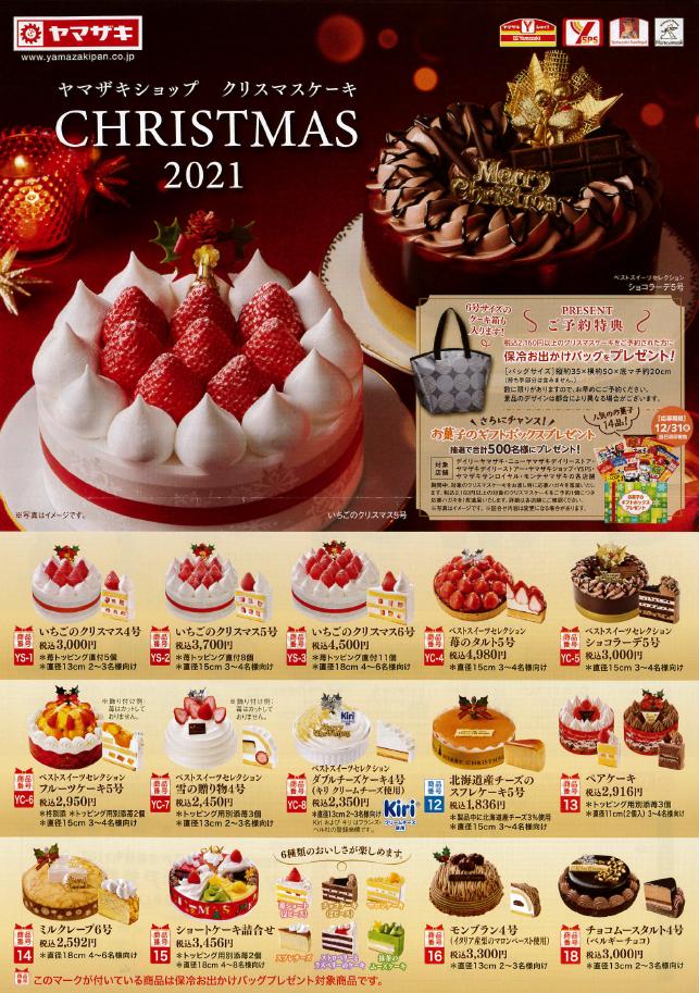 【Yショップ平戸草積店】よりクリスマスケーキのご案内★