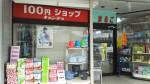 100円ショップキャンドゥ 平戸津吉店