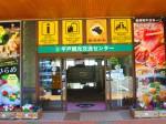 平戸観光協会 売店