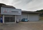 平戸農機店
